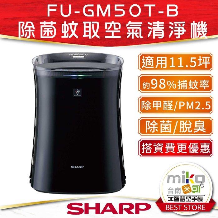 自取優惠【永康MIKO米可手機館】夏普 SHARP FU-GM50T-B 蚊取空氣清淨機 11.5坪自動除菌離子