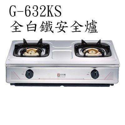 W生活館 台中 櫻花牌 SAKURA 公司貨 G-632KS 全白鐵安全爐 不鏽鋼 天然氣 瓦斯