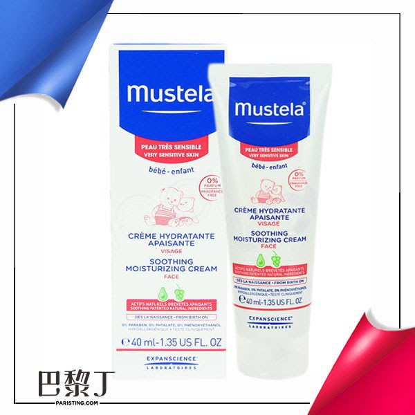 Mustela 慕之恬廊 寶寶護敏保濕面霜 40ml(新生兒用)【巴黎丁】