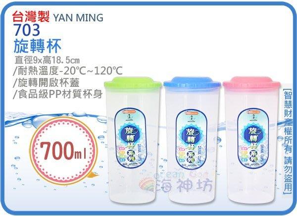 =海神坊=台灣製 YAN MING 703 旋轉杯 透明塑膠杯 冷水杯 茶水杯 口杯 隨手杯 附蓋700ml 36入免運