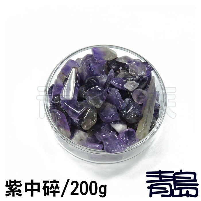 PN。。。青島水族。。。C00011魚缸造景底砂 水晶系列 彩色水晶琉璃砂 水草缸 開運流水盆==紫中碎200g買二送一