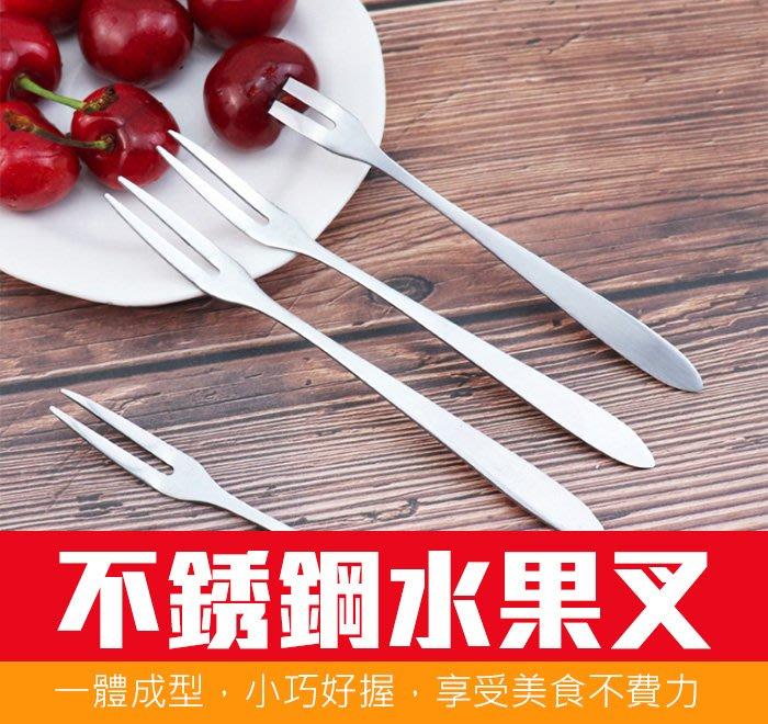 【超取滿299免運】不鏽鋼 小叉子 水果叉 蛋糕 不鏽鋼叉 冰淇淋叉 西餐叉 點心叉 (單隻入)