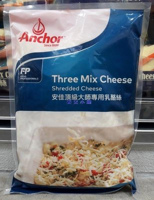 美兒小舖COSTCO好市多代購~ANCHOR 安佳頂級大師專用乳酪絲-切達.帕瑪森.摩佐拉(1kg/包)