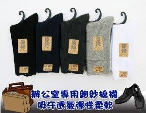 原棉主義‧條紋休閒男襪(顏色隨機)(特價品一律不提供挑色) J-12401