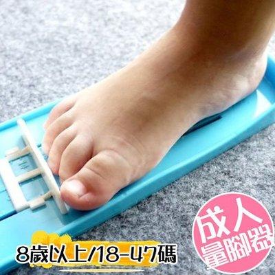 八號倉庫  量腳器 鞋子尺碼測量 成人款8歲以上(18-47碼) 【3A070E024】