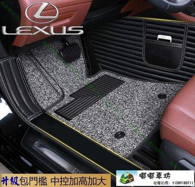 免運 Lexus 汽車腳踏墊 IS250 IS200t IS300 IS300h ISF 包門檻 地墊