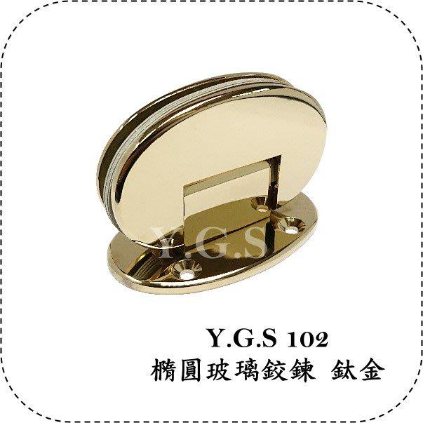 Y.G.S~玻璃五金~102銅質橢圓玻璃鉸鍊 淋浴間浴室玻璃門鉸鏈 玻璃夾 鈦金 正宗台製 1只 (含稅)