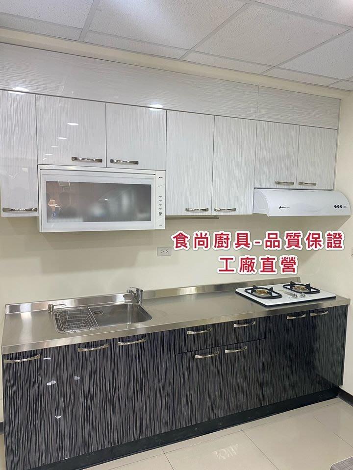 食尚廚具-人氣平價廚具專業客製屬於您的廚具 不鏽鋼檯面254CM +冰箱吊櫃76CM 廚具/流理台