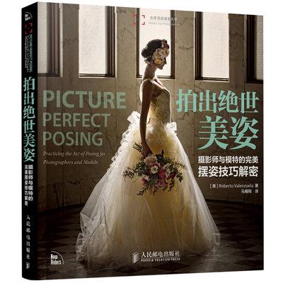 現貨拍出絕世美姿 攝影師與模特的擺姿技巧解密 人像攝影全集寫真拍攝教程 人像攝影擺姿技巧大全 擺pose書籍攝影用書 圖書籍