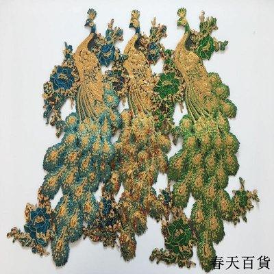中國風亮片孔雀牡丹刺繡花貼修補丁布貼衣服旗袍裝飾輔料背膠DIY