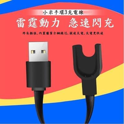 【宅動力】小米手環3 USB 充電線 充電器 配件 高品質 智慧手環 智能 便攜