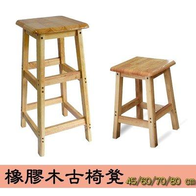 ~*麗晶家具*~橡膠木實木古椅凳45/60/70cm/80cm 加粗腳架 實木椅凳 古椅 餐椅 高腳凳 凳子 營業用椅