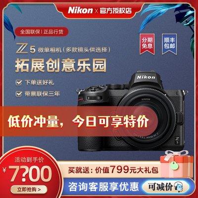 相機現貨 Nikon\/尼康 Z5單機身 24-50全畫幅微單 24-70 f4套機相機