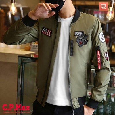 飛行外套 防風外套 機車外套 美國飛行外套 Ma1軍裝外套 夾克外套 騎車外套 防風外套 帥氣外套 英倫外套 C26