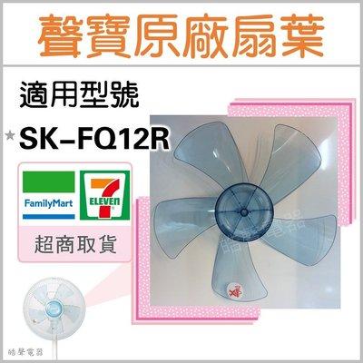 12吋聲寶電風扇葉片 SK-FQ12R 原廠材料 扇葉 夜燈電扇 小夜燈 葉片 5葉片 五葉片 【皓聲電器】