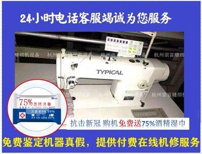 縫紉機二手電腦平車縫紉機普通工業家用整套剪線三自動兄弟重機中捷杰克