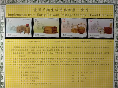 台灣郵票(不含活頁卡)-96年特504-臺灣早期生活用具郵票-食器--全新