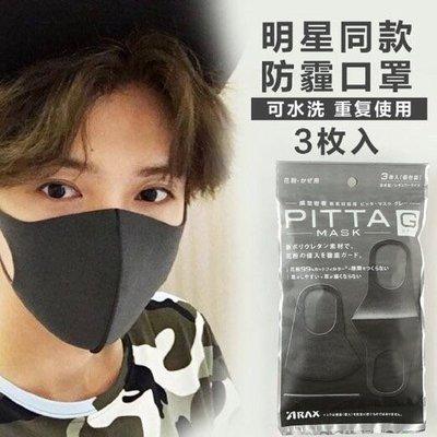 艾魔比 pitta mask 明星款口罩一組三個只賣黑灰色 鹿晗 可水洗拋棄式