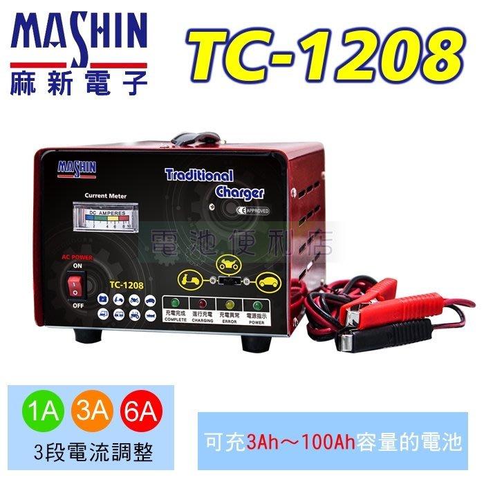 [電池便利店]MASHIN麻新電子TC-1208 12V 6A 全自動充電器 RS-1208 VC-12V
