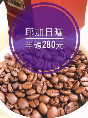 [昂樂威咖啡] 衣索匹亞 耶加雪菲G1 艾瑞嘉 日曬 淺中焙 咖啡豆半磅只要280元