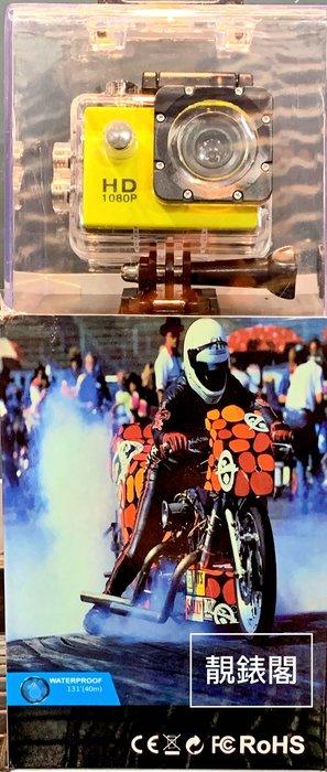 [靚錶閣]衝評價!行車記錄器/運動攝影機/極限運動自行車/浮潛衝浪