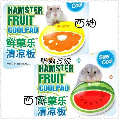 **貓狗芝家** Jolly 鼠專用 涼爽 鮮果樂清涼墊 降溫清涼板 散熱板 ..消費滿1500免運