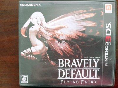 3DS 勇氣默示錄 Bravely Default 日版