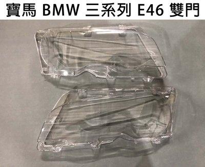 BMW 寶馬汽車專用大燈燈殼 燈罩寶馬 BMW 三系列 E46 雙門 適用 車款皆可詢問