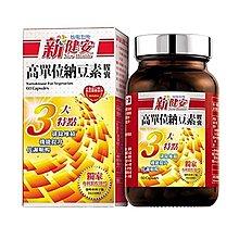 咪咪市場 台糖、台鹽專賣店/【台鹽生技】新健安高單位納豆素膠囊x1瓶(60顆/盒)