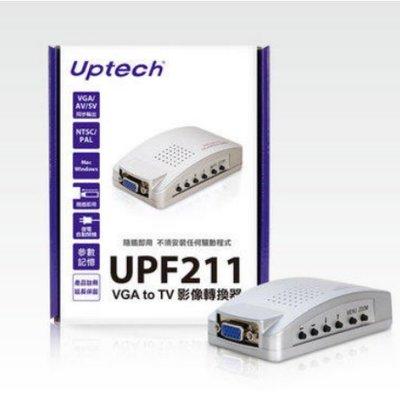 【電子超商】UPMOST  登昌恆 UPF211 VGA to TV 影像轉換器