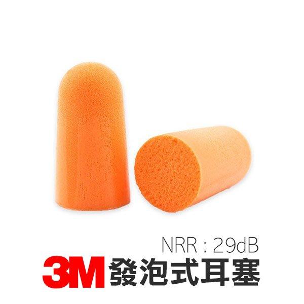 3M Nexcare 發泡式耳塞 一入 1100 防噪【V933938】YES 美妝