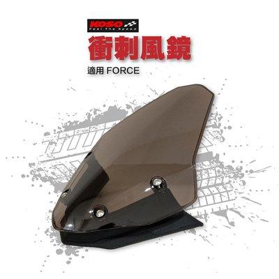 KOSO 衝刺風鏡 風鏡 機車風鏡 擋風鏡 擋風板 FORCE 專用 附螺絲 含支架
