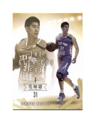 2015中華男籃年度球員卡-光輝年代限量卡TGE10毛加恩061/100