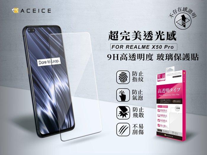 【台灣3C】全新 realme X50 Pro 專用頂級鋼化玻璃保護貼 日本原料製造~非滿版~