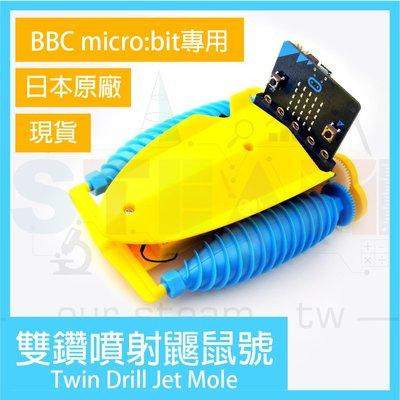 雙鑽噴射鼴鼠號 BBC micro bit Twin Drill Jet Mole (不含microbit開發主板)