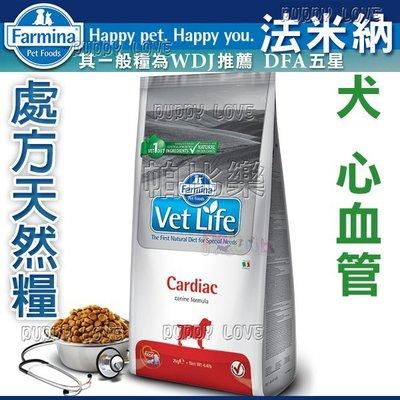 帕比樂-Farmina法米納-處方天然犬糧【心血管2kg】VDCA-10