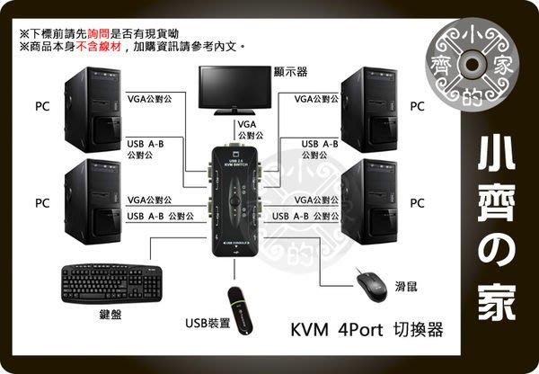 小齊的家 電腦 PC USB 4PORT KVM SWITCH VGA螢幕 鍵盤 滑鼠 印表機 手動切換器 交換器