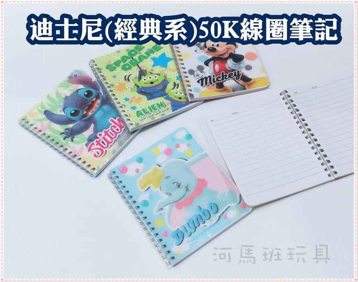 河馬班玩具-迪士尼(經典系)50K線圈筆記-小飛象/史迪奇//三眼怪/米奇