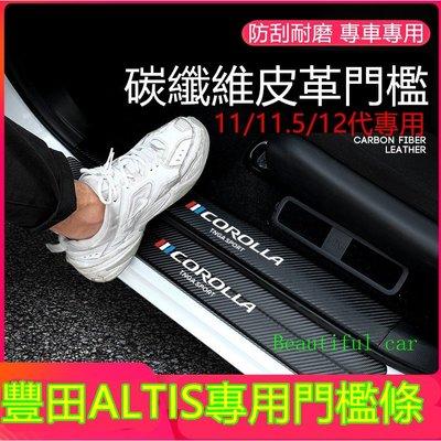 豐田ALTIS後備箱後護板門檻條12代/11/11.5代ALTIS迎賓踏板改裝裝飾配件 碳纖維門檻 汽車防刮護板 踏板