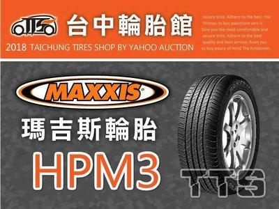 【台中輪胎館】MAXXIS  瑪吉斯 HPM3  205/50/16 完工價2600元 含工資 換四輪送定位