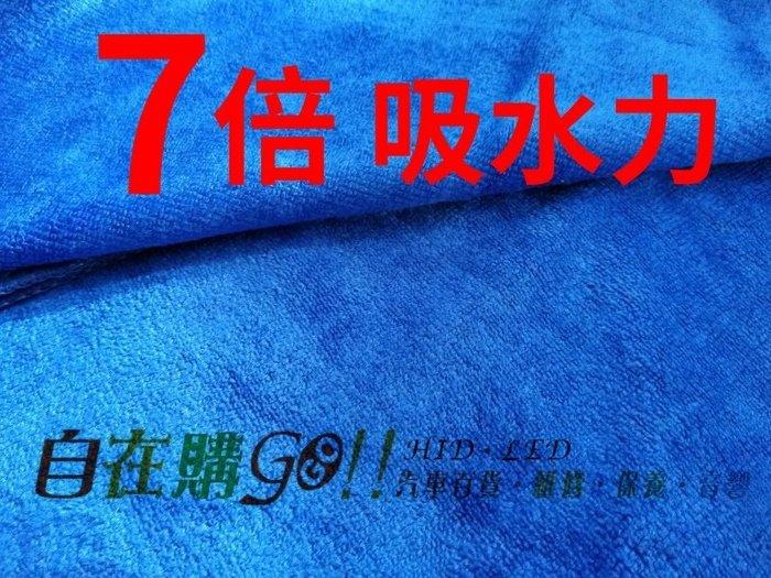 ~自在購~ 級 吸水擦車布 洗車用擦車巾 大條 30~70cm 不留水痕 瞬間吸水 不刮傷