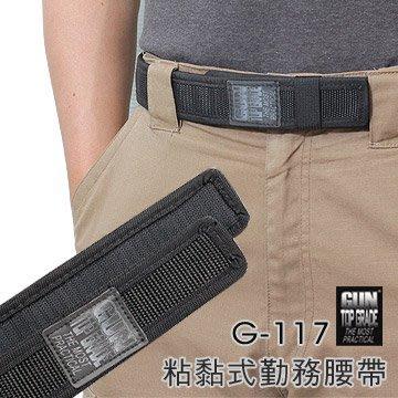 【ARMYGO】GUN 粘黏式勤務內腰帶(G-117)