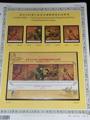 【愛郵者】〈活頁卡〉消失的*台灣*郵政 97年 第21屆亞洲國際郵展古畫 4全+小全張 上品 / 紀310 L97-3