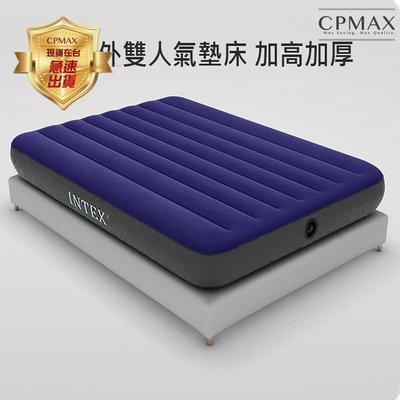 CPMAX 充氣床203*183*25 CM 戶外雙人氣墊床 加高加厚 萬用耐磨 自動充氣 食品級環保PVC H143