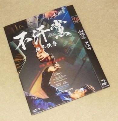 不汗黨 壞家伙們的世界 The Merciless (2017) 薛耿求/任時完DVD 精美盒裝