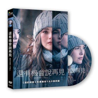 河馬音像~電影  還有機會說再見 DVD  全新正版_起標價=直購價