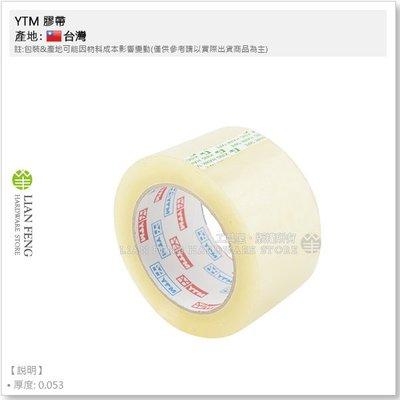 """【工具屋】YTM膠帶 2.5"""" 60mm×35M 透明膠帶 OPP膠帶 膠布 PVC 包裝 封箱 打包 封口"""