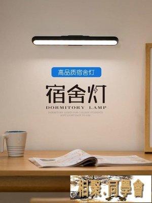 大學生宿舍燈管神器led護眼臺燈學習寢室書桌USB閱讀充電酷斃臺風 【同學會】