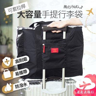 走走去旅行99750【CI120】可套行李箱拉桿大容量手提行李袋 折疊旅行包 防水旅行袋 加大旅行收納包 手提包 5色