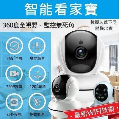NKA_看家寶2代 WIFI技術監視器 3百萬光學鏡頭極高清錄影 無限監視器 攝影機監控鏡頭 ipcam短保方案